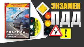 Видеокурс Правила дорожного движения. Билеты ПДД к экзамену в автошколе