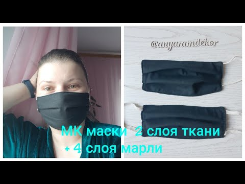 Маска многоразовая тканевая с марлей, как сделать в домашних условиях быстро и просто /mask medicine