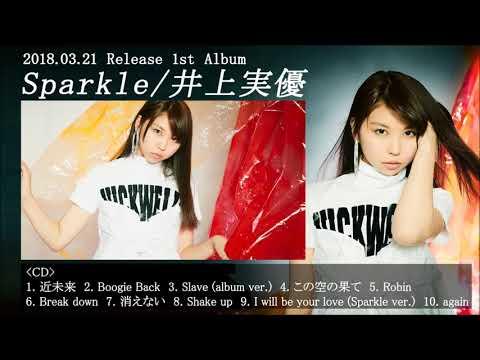 井上実優ファーストアルバム「Sparkle」全曲トレーラー映像