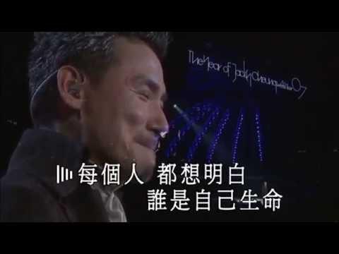張學友 (Jacky Cheung) -「如果 ‧ 愛」(HD)