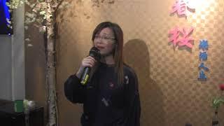 2017年11月29日於山春櫻卡拉OK.