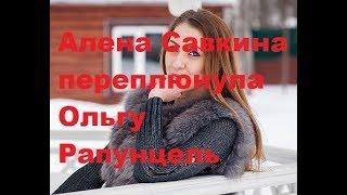 Алена Савкина переплюнула Ольгу Рапунцель. ДОМ-2 новости