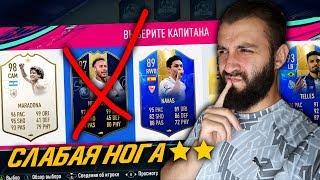 САМЫЙ ОДНОНОГИЙ ДРАФТ В ФИФА!