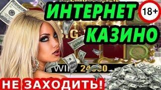 Интернет Казино и Слоты Онлайн .