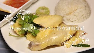 海南雞飯 (慢煮溫度安全理論) - Hainanese Chicken Rice (Sous Vide Temp Safety) with Anova