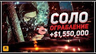 GTA ONLINE: СКРЫТНОЕ ОГРАБЛЕНИЕ КАЙО-ПЕРИКО | ВЫНЕС $1,550,000 СОЛО ПРОХОЖДЕНИЕ