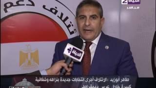فيديو..طاهر أبوزيد: فتح ملفات الفساد بالدولة من أولويات البرلمان