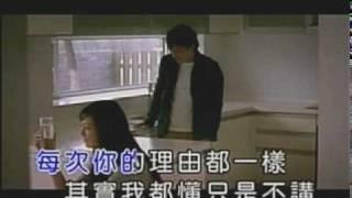 張信哲-說謊 KTV