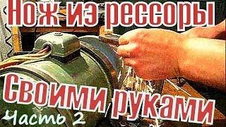 2.Как сделать нож из рессоры своими руками.Изготовление спусков