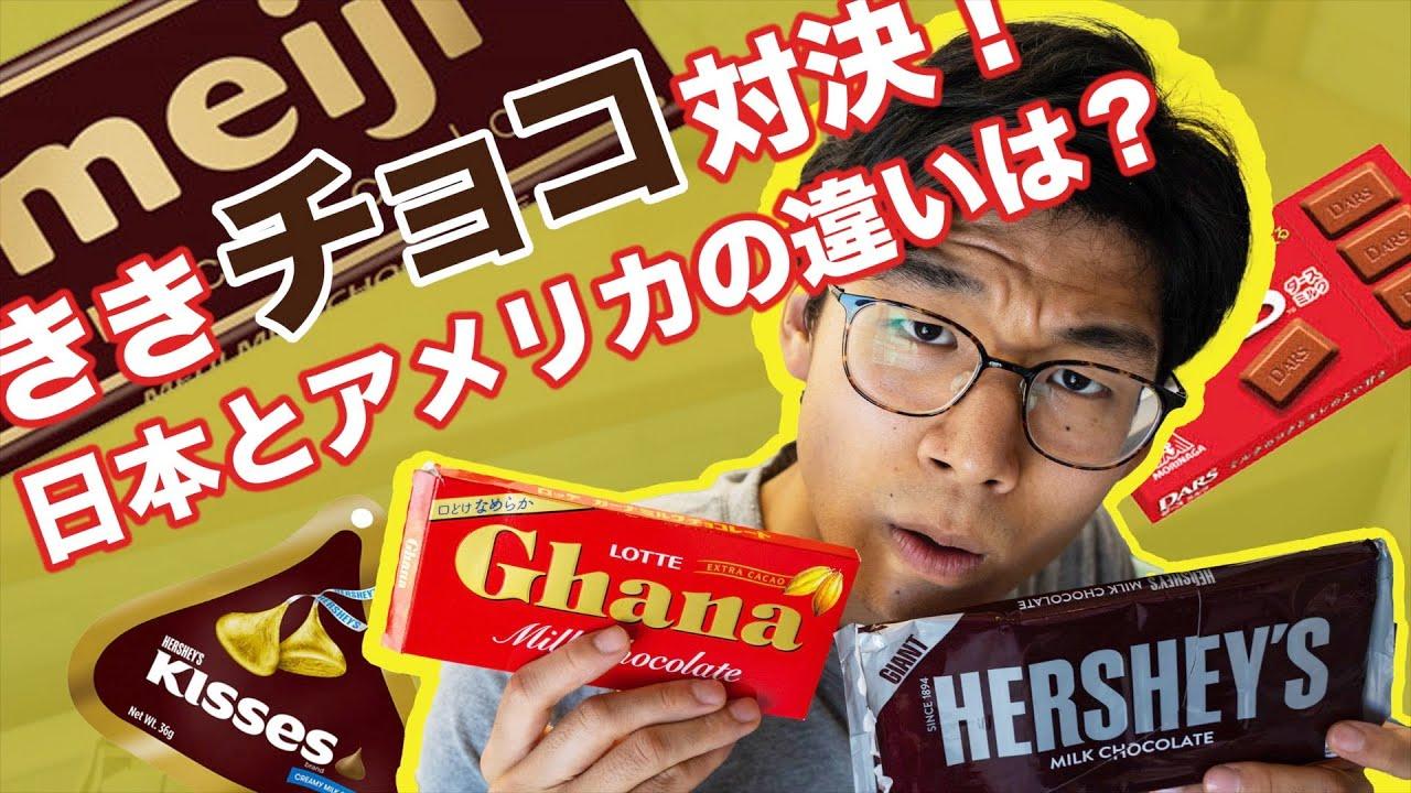 日本とアメリカのチョコが違いすぎる?ききチョコ対決!
