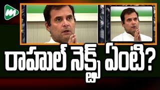 The Real Politics : రొటీన్కు భిన్నంగా రాహుల్ అధ్యక్ష పదవి వద్దంటూ గగ్గోలు | MOJO TV LIVE