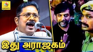 TTV Dhinakaran Speech About Thirumurugan Gandhi Arrest | Karunanidhi