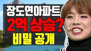 장도연 아파트 금호동 래미안하이리버 분석[부동산투자/부…