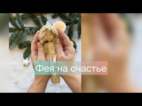 Маленькая куколка из ткани своими руками