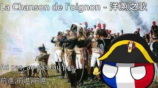 La Chanson de l'oignon - 洋蔥之歌