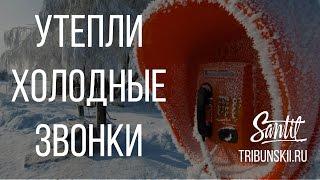 видео Как повысить эффективность холодных звонков?