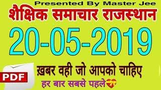 शैक्षिक समाचार राजस्थान 20-05-2019