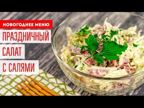 Новогодний САЛАТ с колбасой салями