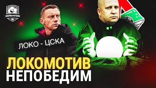 Локомотив разгромил ЦСКА. Николич и демоны