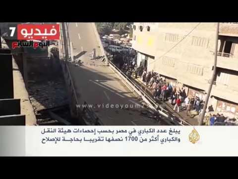 نصف الجسور في مصر بحاجة للإصلاح