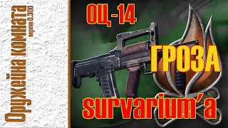 [Survarium] 0.30 D ОЦ-14 ''Гроза'' Огляд зброї.
