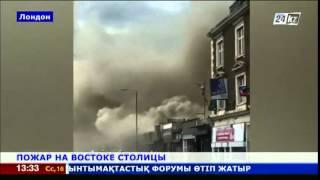 Сильный пожар в Восточном Лондоне