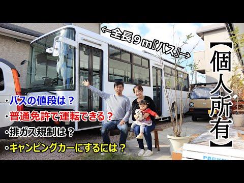 【個人所有】バスの購入金額を発表します その他疑問にお答えします!