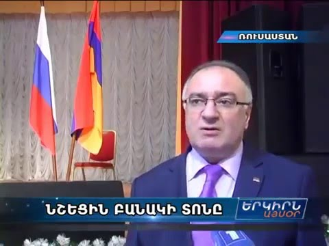 День Вооруженных сил Республики Армения | 28.01.2016