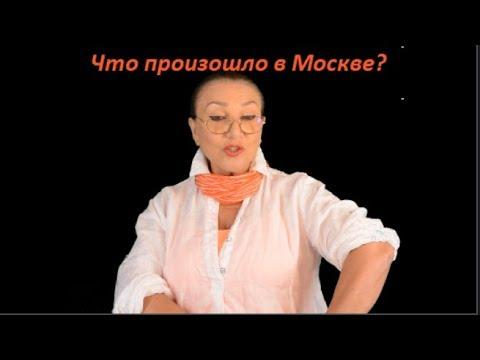 ЧТО произошло в Москве  ?   № 1508