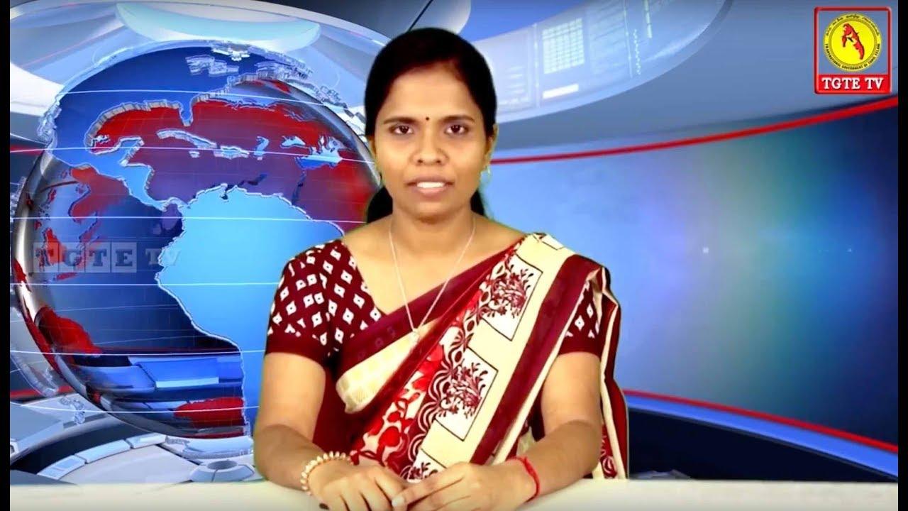 03.09.2018 - TGTE NEWS 04 | செய்திகள் | நாடுகடந்த தமிழீழ அரசாங்கம் | TGTE.TV