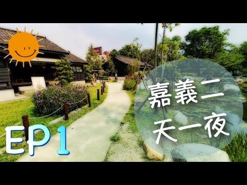 嘉義二天一夜之旅 EP1 檜意森活村、嘉義舊監獄 那條煉乳Na Taou Len Lu【Vlog】