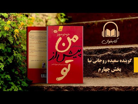 کتاب-صوتی-من-پیش-از-تو-نوشته-جوجو-مویز- -فصل-چهارم