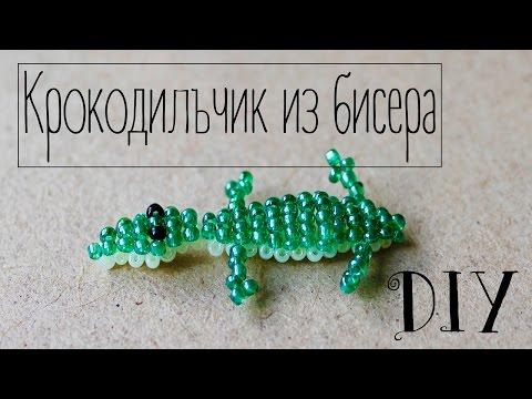 Видеозапись DIY Крокодильчик из бисера