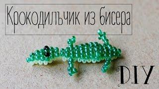 DIY: Крокодильчик из бисера