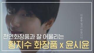 [바이럴/신선/모델] 배우 윤시윤을 활용한 황지수 천연…
