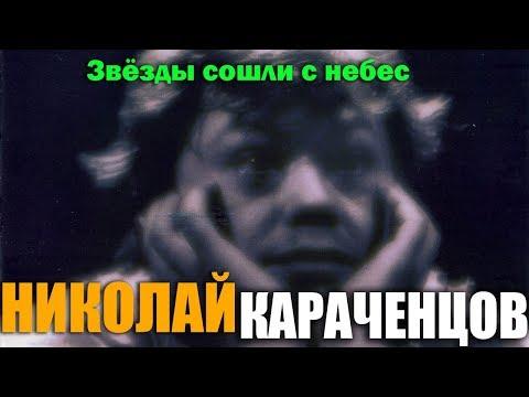 Николай Караченцов -  Звёзды сошли с небес (отличный альбом)