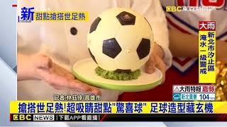最新》搶搭世足熱!!超吸睛甜點「驚喜球」 足球造型藏玄機