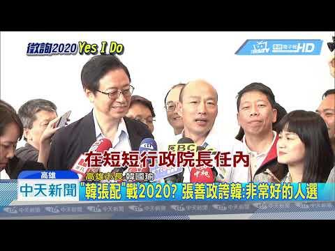20190519中天新聞 「韓張配」戰2020? 張善政誇韓:非常好的人選