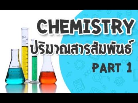 เคมี ตอน ปริมาณสารสัมพันธ์ (Part 1)