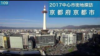 京都府の南東部に位置し、面積827.83㎢、人口1472904人(2017.11.1)の政...
