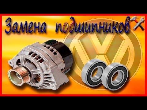 видео: Замена подшипников генератора фольксваген шаран / wv sharan