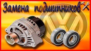 видео Ремонт генератора Volkswagen Golf 2, 3, 4, Polo Sedan и Passat B3, B5: замена ремня своими руками