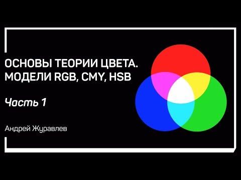Цвет и свет. Основы теории цвета. Модели RGB, CMY, HSB. Андрей Журавлев