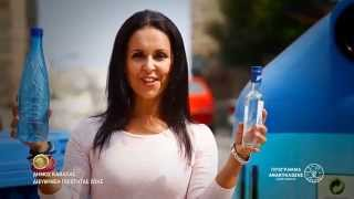 Πρόγραμμα Ανακύκλωσης Δήμου Καβάλας | TV Spot