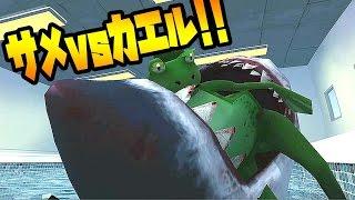 巨大サメvsカエル!! カエル版GTA5がおもしろすぎる!! - Amazin…
