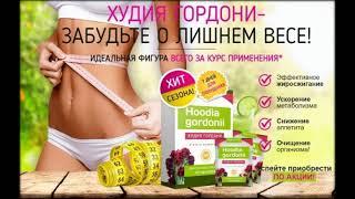 купить средство для похудения в интернет магазине