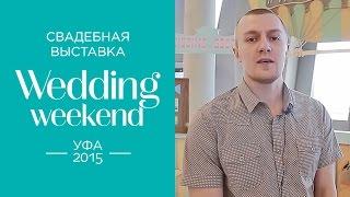 Свадебная выставка Wedding Weekend Ufa 2015, отзыв участника, Максим, WILDCRAFT