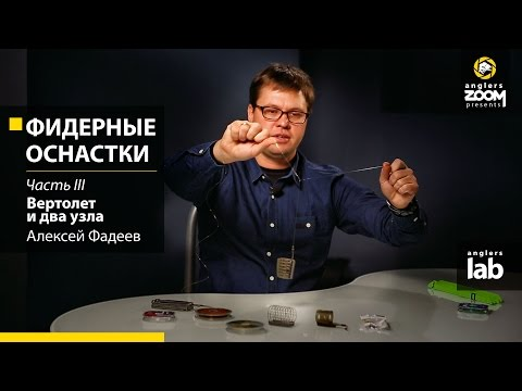 Фидерные оснастки. Часть 3. Вертолет и два узла. Алексей Фадеев. Anglers Lab.