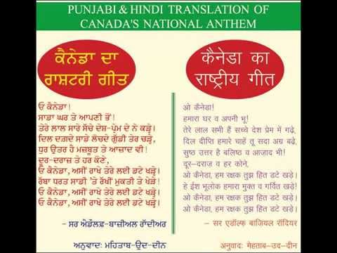 O CANADA'S PUNJABI & HINDI TRANSLATION