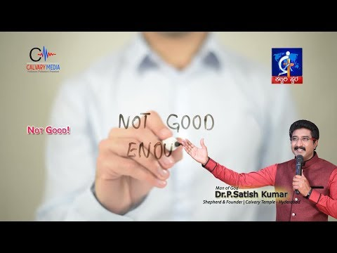 Not Good! - ಚೆನ್ನಾಗಿಲ್ಲ! - Sermon by Dr. P Kumar, Calvary Temple - India